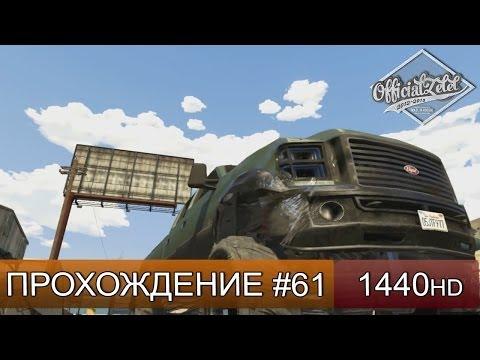 GTA 5 ONLINE - Копаем под копов - Часть 61 [1440p]