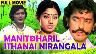 Manidharil Ithanai Nirangala - Sridevi, Kamal Haasan - Super Hit Tamil Movie - Tamil Full Movie