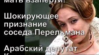 Дети Маргариты Тереховой держат мать взаперти