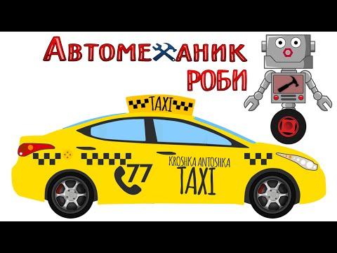 Собираем машину Такси с Автомехаником Роби. Мультик про машинки.