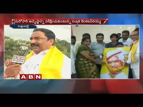 Sathupalli Ex-MLA Sandra Venkata Veeraiah About Elections Campaign | ABN Telugu