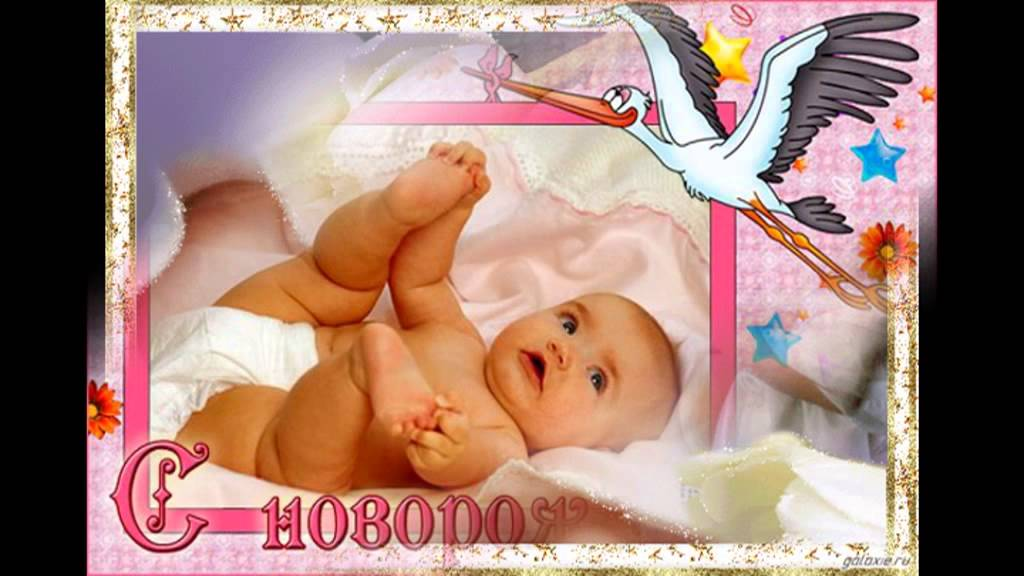 Поздравление с рождением дочери видеоролик 206