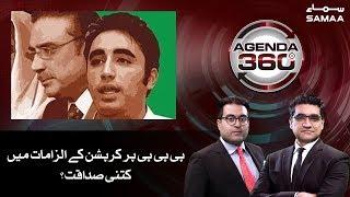 PPP Per Corruption ke ilzamat mein kitni sadaqat? | Agenda 360 | 15 Feb, 2019