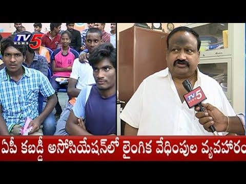 Krishna District Kabaddi Association Dissolved | Andhra Pradesh | TV5 News