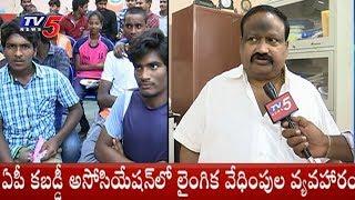 Krishna District Kabaddi Association Dissolved   Andhra Pradesh
