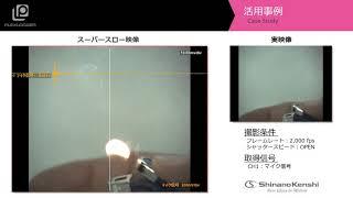 ハイスピードカメラ+データロガー「ライターの着火の瞬間」