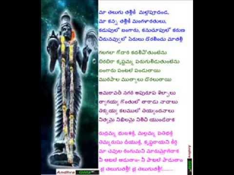 Maa Telugu Talliki Malle pu Danda Song
