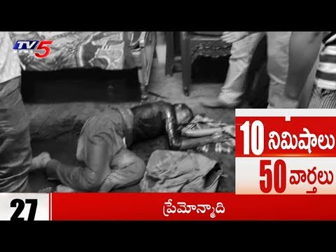 10 Minutes 50 News | 31st August 2018 | TV5 News