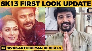 OFFICIAL: SK 13 First Look and Title Update – SivaKarthikeyan Reveals | TN