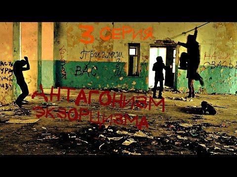 Антагонизм экзорцизма (3 серия)