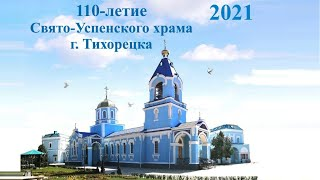 Литургия в день 110-летия со дня освящения Свято-Успенского кафедрального храма г. Тихорецка