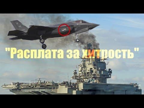 Они смеялись над  «Адмиралом Кузнецовым»: F-35 начал рассыпаться в воздухе
