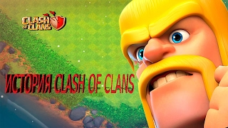 ИСТОРИЯ Clash of Clans 2012-2017