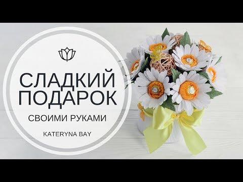 СЛАДКИЙ ПОДАРОК СВОИМИ РУКАМИ / Букет из конфет / Ромашки из бумаги / DIY Gift Ideas
