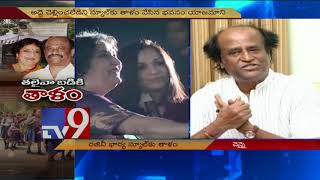 Rajinikanth Wife Latha's school locked out by landlord!