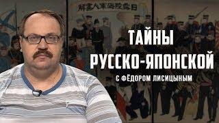 Фёдор Лисицын. Дионис Каптарь. Тайны Русско-японской