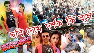 Ohongkar Bangla Movie 2017 Public Rating I Shakib Khan  Bubly New Eid Movie 2017 I Prank Park