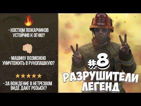 GTA 5 - РАЗРУШИТЕЛИ ЛЕГЕНД #8