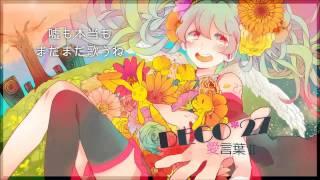 【巡音ルカ】愛言葉Ⅱ 【Vocaloidカバー】