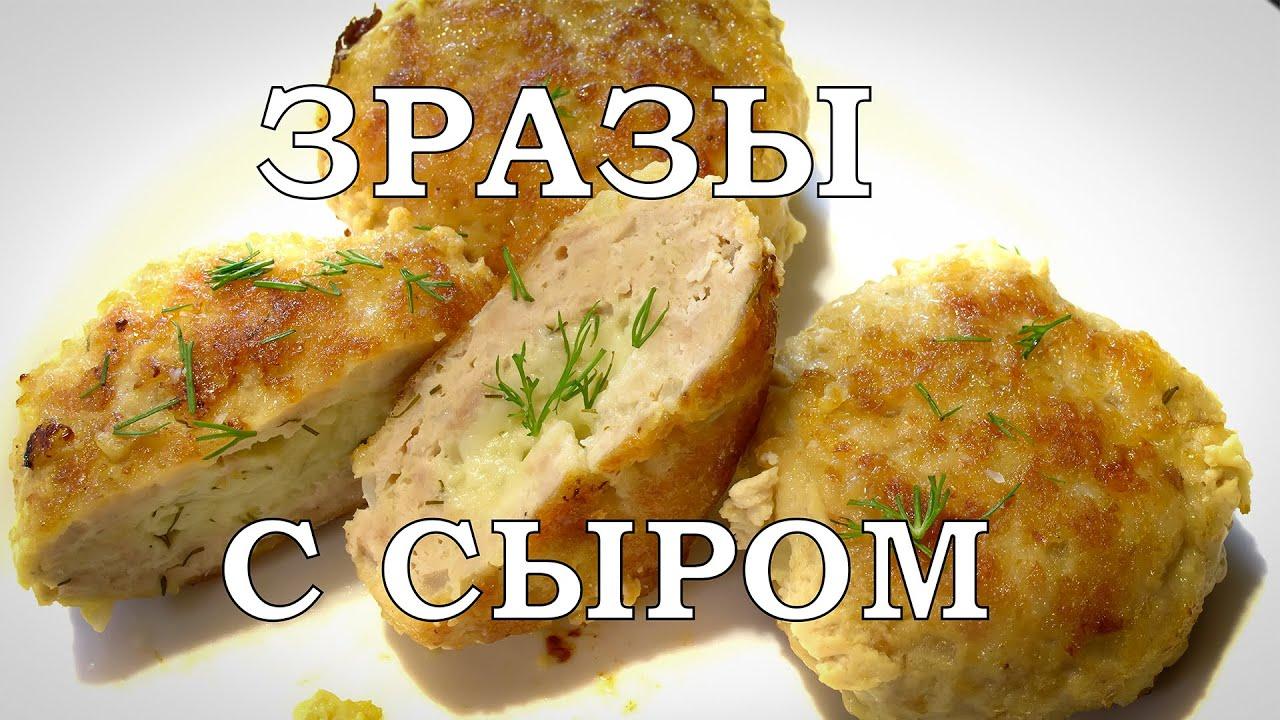 Зразы мясные с сыром в духовке рецепт