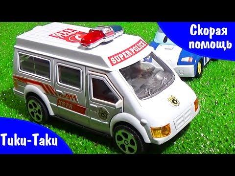 Видео для детей. Машинки Скорая Помощь и Робокар Поли. Тики Таки