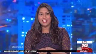 Ada Derana First At 9.00 - English News 17.01.2019