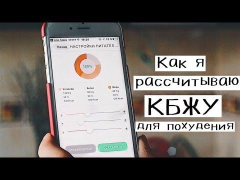 расчет бжу для похудения калькулятор онлайн Казани