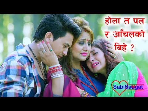 पल र आँचलको प्रेमयुद्ध  New Nepali Movie -