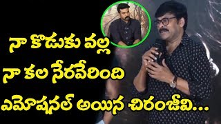 Chiranjeevi Emotional Speech on Ram Charan | Sye Raa Narasimha Reddy Teaser Launch | Sye Raa Teaser