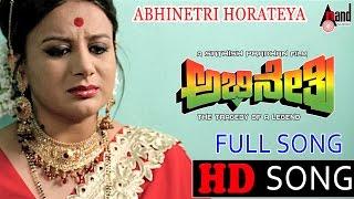 "Abhinetri |"" Abhinetri Horateya ""| Full Song | Feat.Pooja Gandhi, Atul Kulkarni|Latest New Kannada"