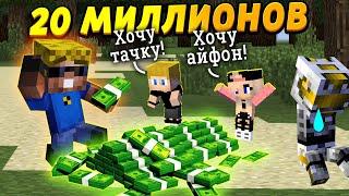 На что потратить 20 млн. рублей? Дети хотят… #ОтецОДИНОЧКА | Тратим деньги