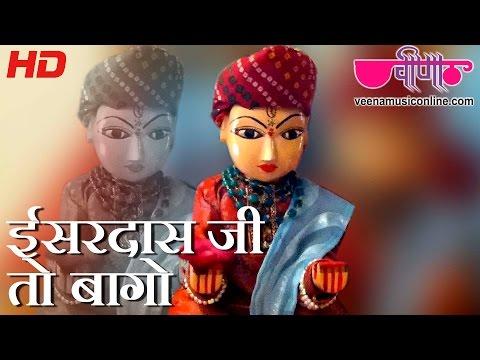 New Rajasthani Gangaur Songs 2015 | Esardasji To Bago Hd Video | Gangour Festival Dance Songs video