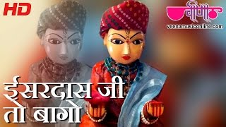 New Rajasthani Gangaur Songs 2016 | Esardasji To Bago HD Video | Gangour Festival Dance Songs