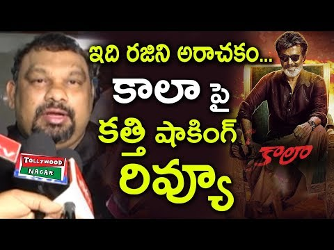 Kathi Mahesh Review on Rajinikanth Kaala Movie | #Kaala | Rajinikanth | Dhanush | Tollywood Nagar