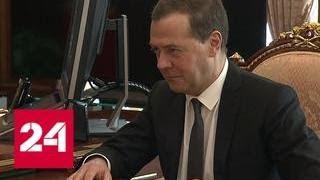 Желтая папка премьера об экономике: Путин и Медведев обсудили отчет премьера Думе - Россия 24