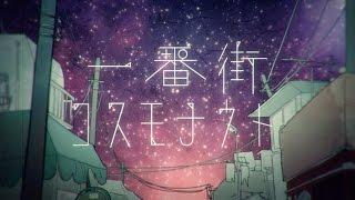 sasakure.UK - 1st Avenue Cosmonaut feat. sorako / 一番街コスモナウト feat. そらこ