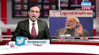 #HamariRai | Rahul Gandhi की बहरीन यात्रा से क्यों परेशान है BJP | 09 Jan 2018 | #DBLIVE