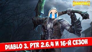Diablo 3. Patch 2.6.4 и 16-й сезон