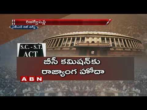 Parliament Monsoon Session | Lok Sabha Passes Amendments to SCST Act
