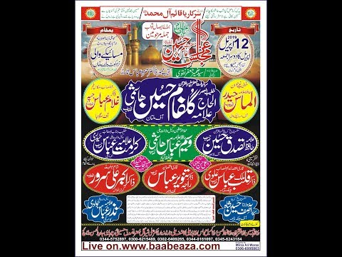 Live Majlis e Aza 12 April 2019 Masaiky wali  Kot Bary Khan Gujranwala (www.baabeaza.com)