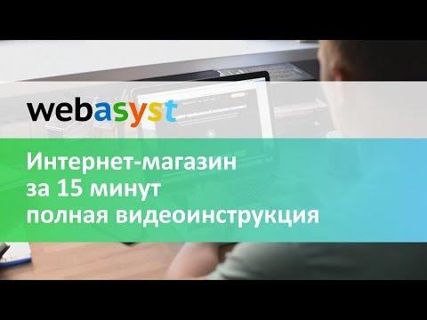 Как открыть интернет-магазин за 15 минут — полная видеоинструкция