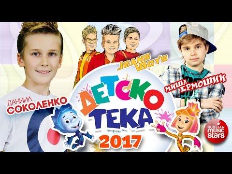 ДЕТСКОТЕКА 2017 ❀ Детские Танцевальные Хиты ❀ Настоящий Праздник Для Детей ❀ Children'sDisco