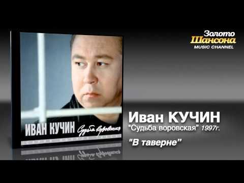 Иван Кучин - В таверне (Audio)