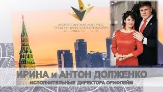05 04 17 Ирина и Антон Долженко Идея бизнеса