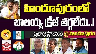 హిందూపూర్ లో బాలయ్య క్రేజ్ తగ్గలేదు..! Hindupur Public Talk On Nandamuri Balakrishna | AP Elections