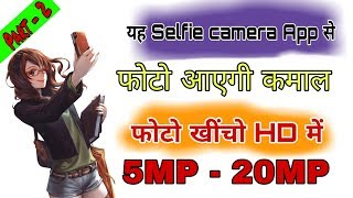 Best Selfie camera App | Most camera App | by Real Smart Tech