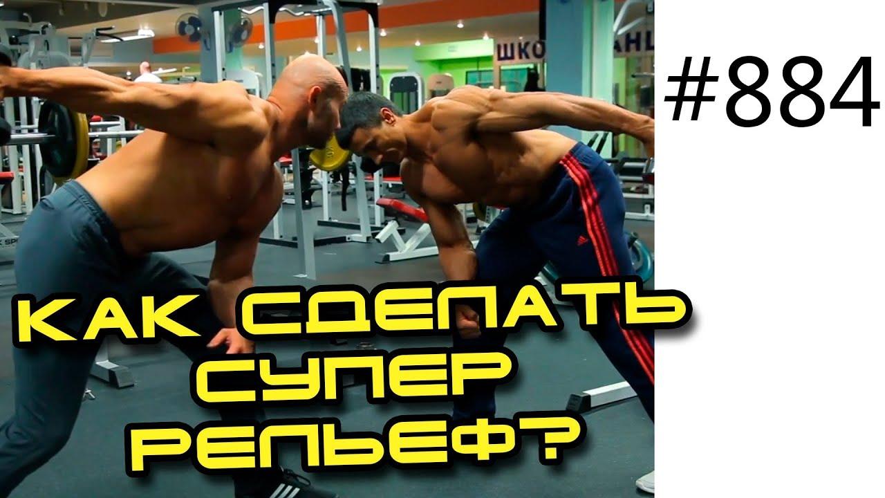 Упражнения для рельефа мышц в домашних условия 27
