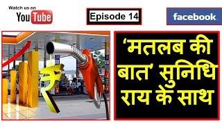 मतलब की बात सुनिधि राय के साथ | politics on Petrol diesel price hike