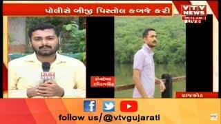 Rajkot: ASI અને કોન્સ્ટેબલની આત્મહત્યા મામલે પોલીસે બીજી પિસ્તોલ કરી કબજે   Vtv Gujarati