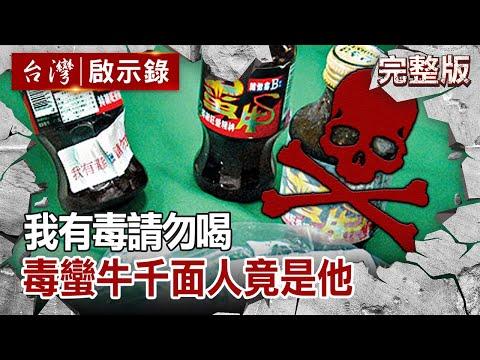 台灣-台灣啟示錄-20200920 -我有毒請勿喝 毒蠻牛千面人竟是他